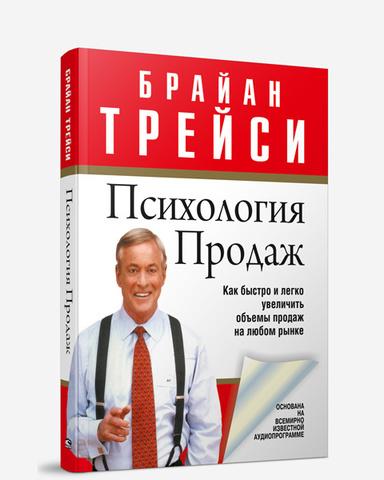 Психология продаж Брайан Трейси книга по продажам менеджменту психологии
