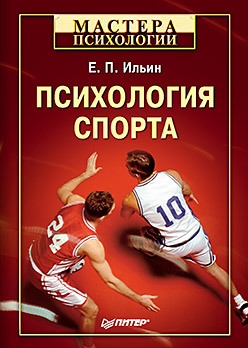 Психология спорта в и пищик психология ментальности поколений