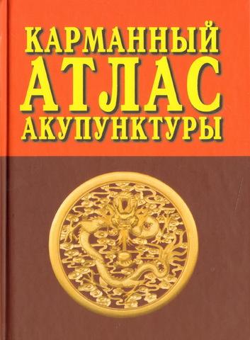 Карманный атлас акупунктуры // Под ред. Морозова Г.В.