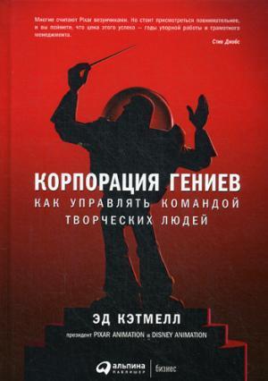 Kitab Корпорация гениев. Как управлять командой творческих людей   Кэтмелл Э.