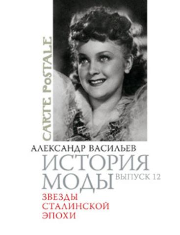 История моды: Звезды сталинской эпохи
