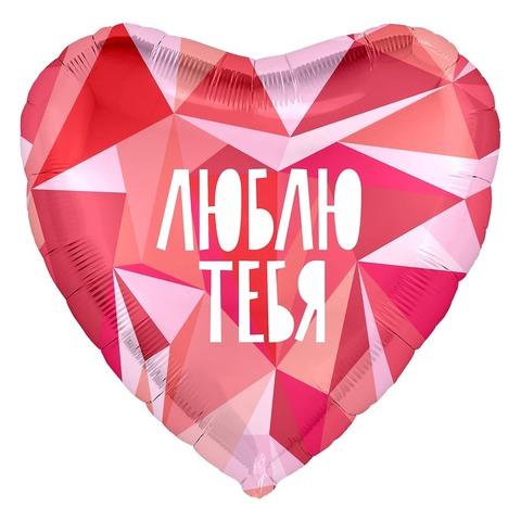 Фольгированный воздушный шар сердце, Люблю тебя, геометрический рисунок, 46 см