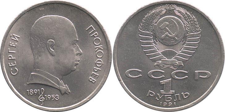 1 рубль 100 лет со дня рождения С. С. Прокофьева 1991 г.