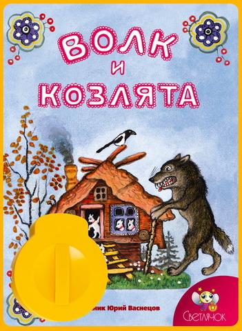 Звуковой диафильм Волк и козлята