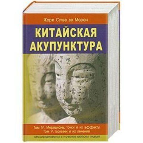 ISBN 9785988572633  Китайская акупунктура  т.1-5 (в 2-х книгах) // Моран Ж.С.