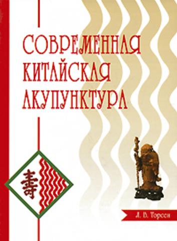 Современная китайская акупунктура // Торсен Л.В.