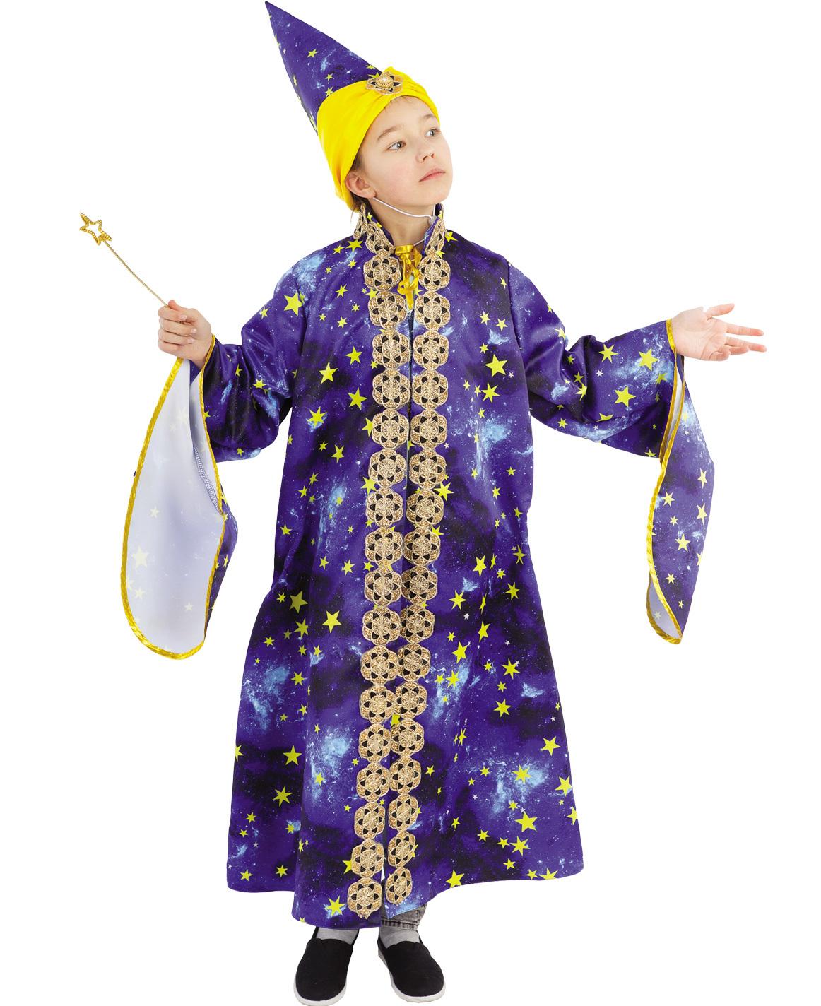 Карнавальный костюм детский Звездочет