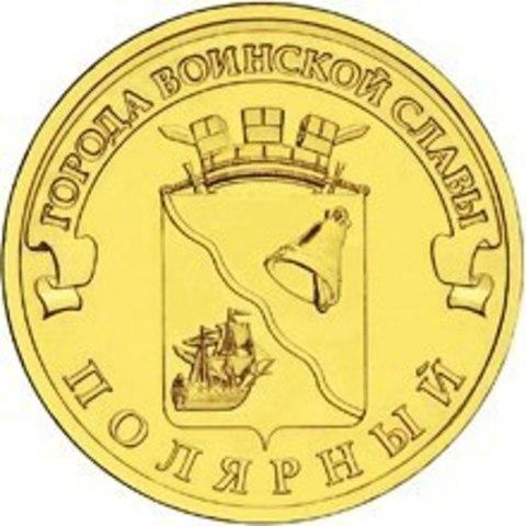 10 рублей Полярный 2012 г. UNC