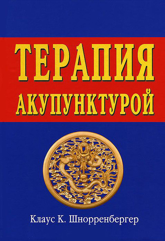 ISBN 9785880750566  Терапия акупунктурой  Тома 1-2 // Клаус К. Шнорренбергер