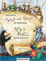 Arthur und Anton Flaschenpost Dt-Rus +CD