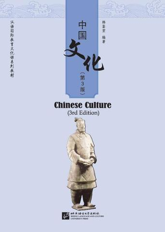 Chinese Culture (3rd Edition)