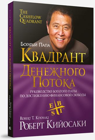 Квадрант денежного потока (7-е издание, золотое тиснение)