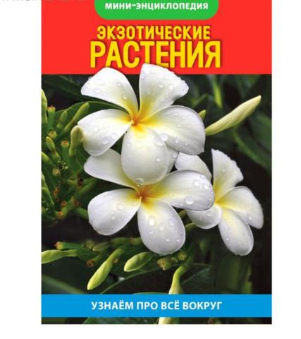 071-0205 Мини-энциклопедия «Экзотические растения», 20 страниц