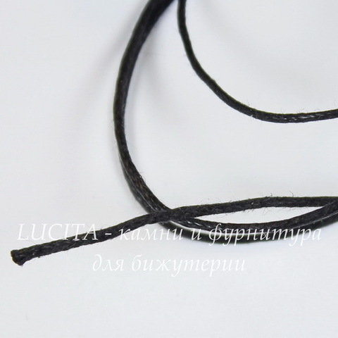 Шнур вощеный, 1 мм, цвет - черный, примерно 1 м