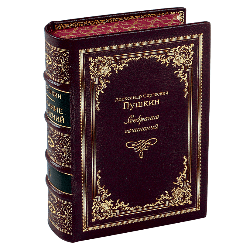 Пушкин А.С. Собрание сочинений в 10 томах