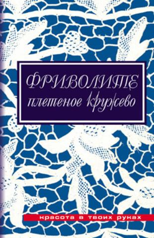 Фриволите: Плетеное кружево