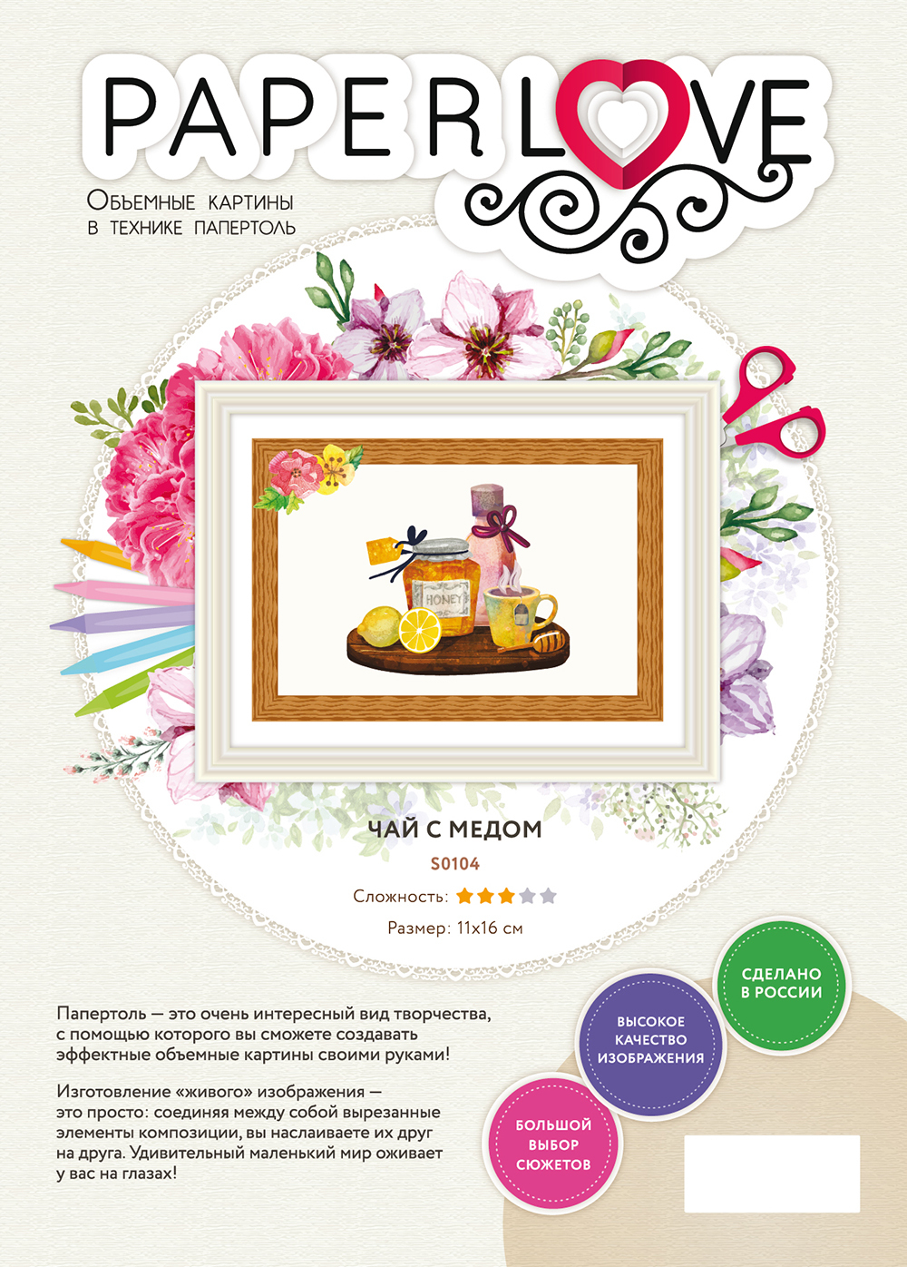 Папертоль Чай с медом — фото обложки.