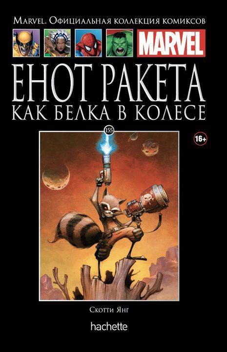 Енот Ракета (Ашет #155)