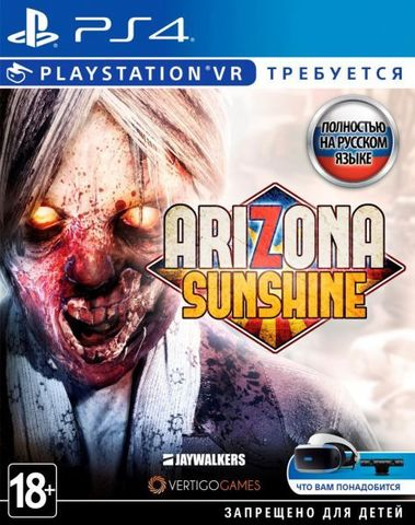 PS4 Arizona Sunshine (только для PS VR, русская версия)