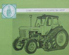 Tractor MTZ-50 Belarus half-track 1:43 Hachette #61