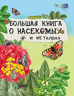 Большая книга о насекомых и не только