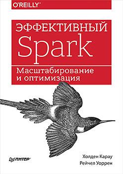 Эффективный Spark. Масштабирование и оптимизация телефон wileyfox spark