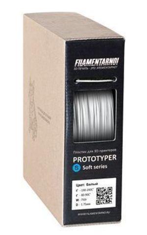 Пластик Filamentarno! Prototyper S-Soft непрозрачный. Цвет белый, 2.85 мм, 750 грамм