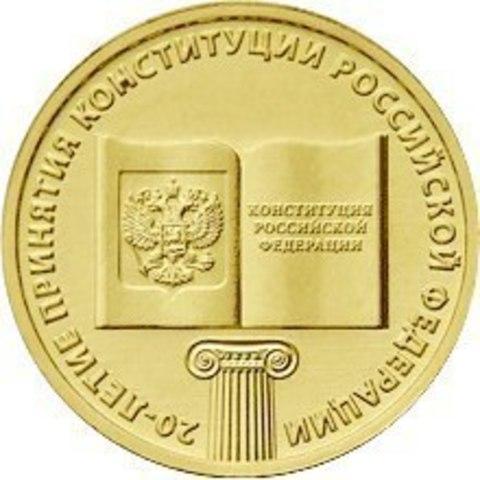 10 рублей 20-летие принятия Конституции РФ 2013 г. UNC