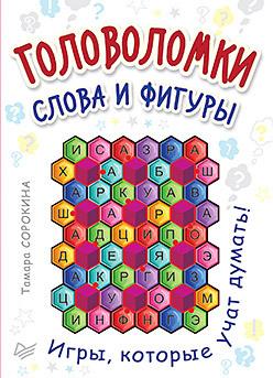 Головоломки. Слова и фигуры. (25 карточек) айрис пресс игры с прищепками раскраски и головоломки