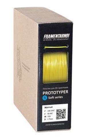 Пластик Filamentarno! Prototyper S-Soft непрозрачный. Цвет желтый, 1.75 мм, 750 грамм