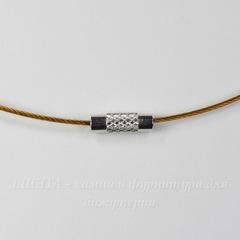 Основа для колье с винтовым замком (цвет - коричневый) 45 см