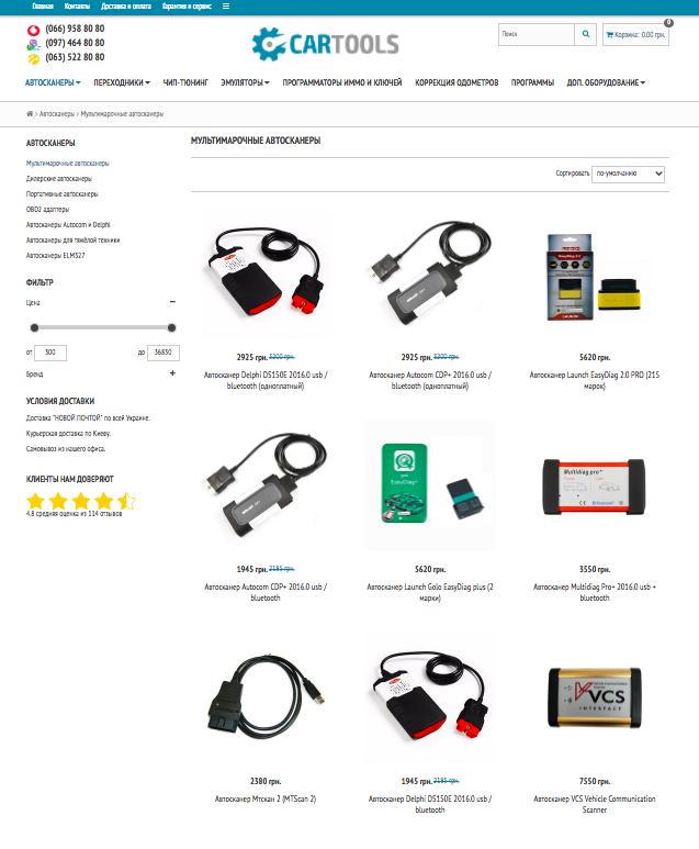 Интернет-магазин cartools.com.ua