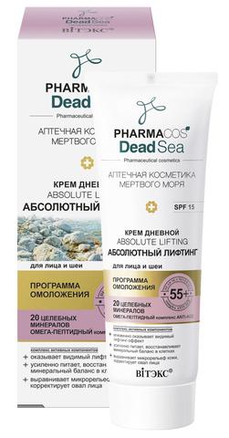 Витэкс Pharmacos Dead Sea Аптечная косметика Мертвого моря Крем дневной 55+ «Аbsolute lifting Абсолютный лифтинг» для лица и шеи SPF 15  50 мл