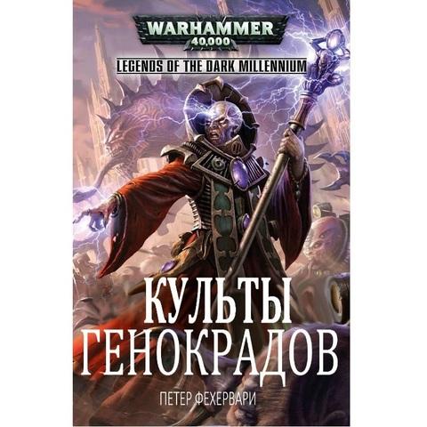 Культы генокрадов / Петер Фехервари / WarHammer 40000