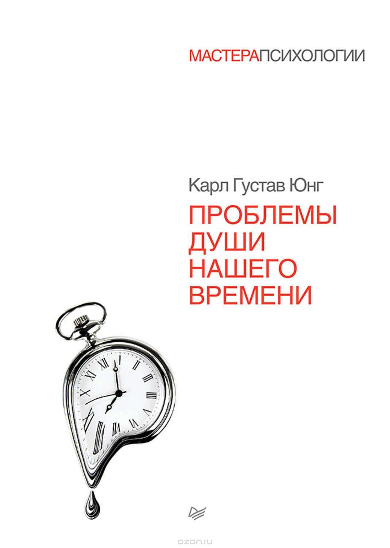 Kitab Проблемы Души Нашего Времени | Карл Густав Юнг