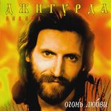Никита Джигурда / Огонь Любви (CD)