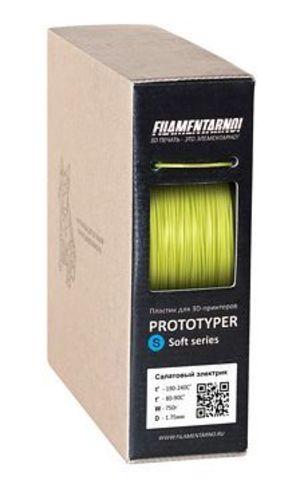 Пластик Filamentarno! Prototyper S-Soft непрозрачный. Цвет салатовый, 1.75 мм, 750 грамм