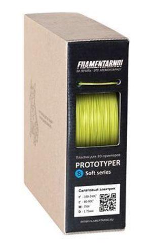 Пластик Filamentarno! Prototyper S-Soft непрозрачный. Цвет салатовый, 2.85 мм, 750 грамм