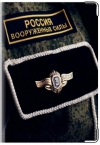 """Военный билет """"Россия. Вооружённые силы"""""""