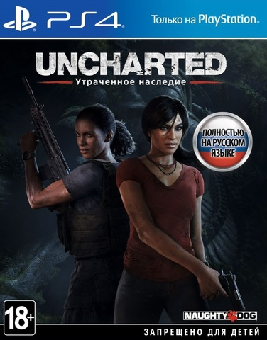 Sony PS4 Uncharted: Утраченное наследие (The Lost Legacy) (русская версия)