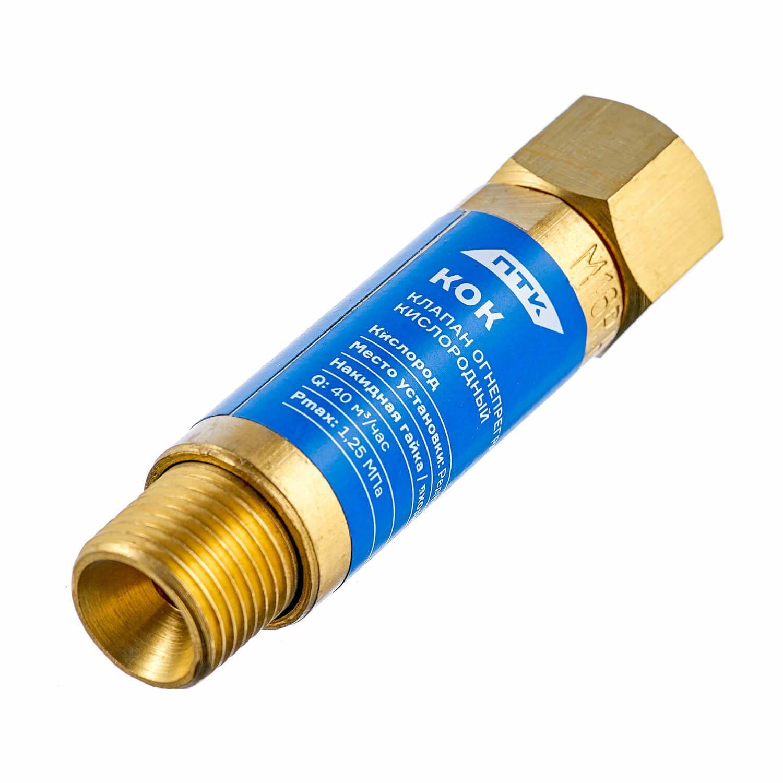 Клапан огнепреградительный КОК (кислород, М16)