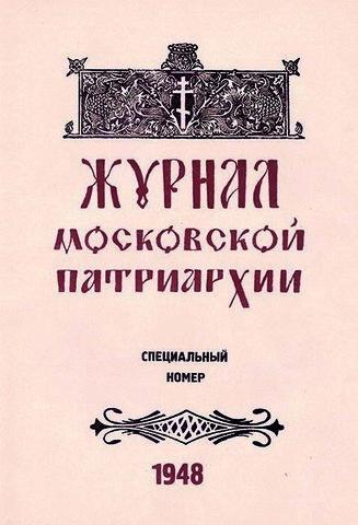 Журнал Московской Патриархии 1948 года. Специальный номер. Репринтное издание + DVD-диск