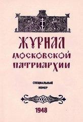 Журнал Московской Патриархии 1948 года. Специальный номер. Репринтное издание