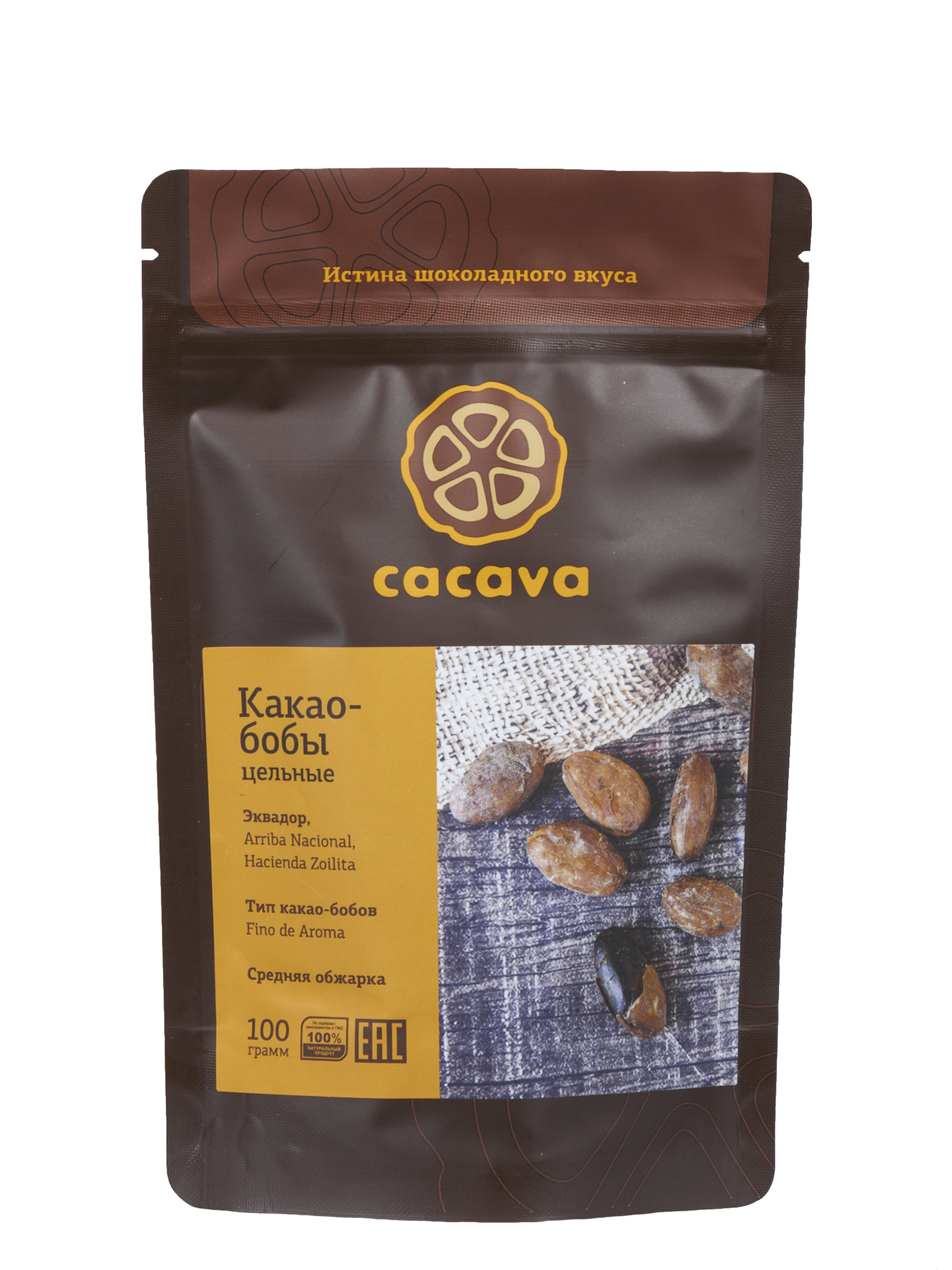 Какао-бобы цельные (Эквадор), упаковка 100 грамм