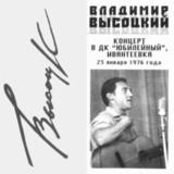 Владимир Высоцкий / Концерт В ДК Юбилейный (2CD)