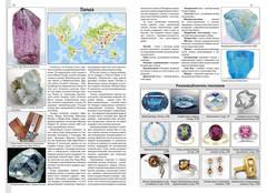 Всё о драгоценных камнях мира (атлас-справочник)