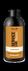 OLLIN SERVICE LINE Флюид-препигментатор медный 90мл/ Copper Fluid-Pre-Color