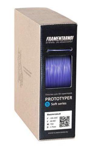 Пластик Filamentarno! Prototyper S-Soft непрозрачный. Цвет фиолетовый, 1.75 мм, 750 грамм