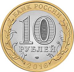 10 рублей  амурская область реверс