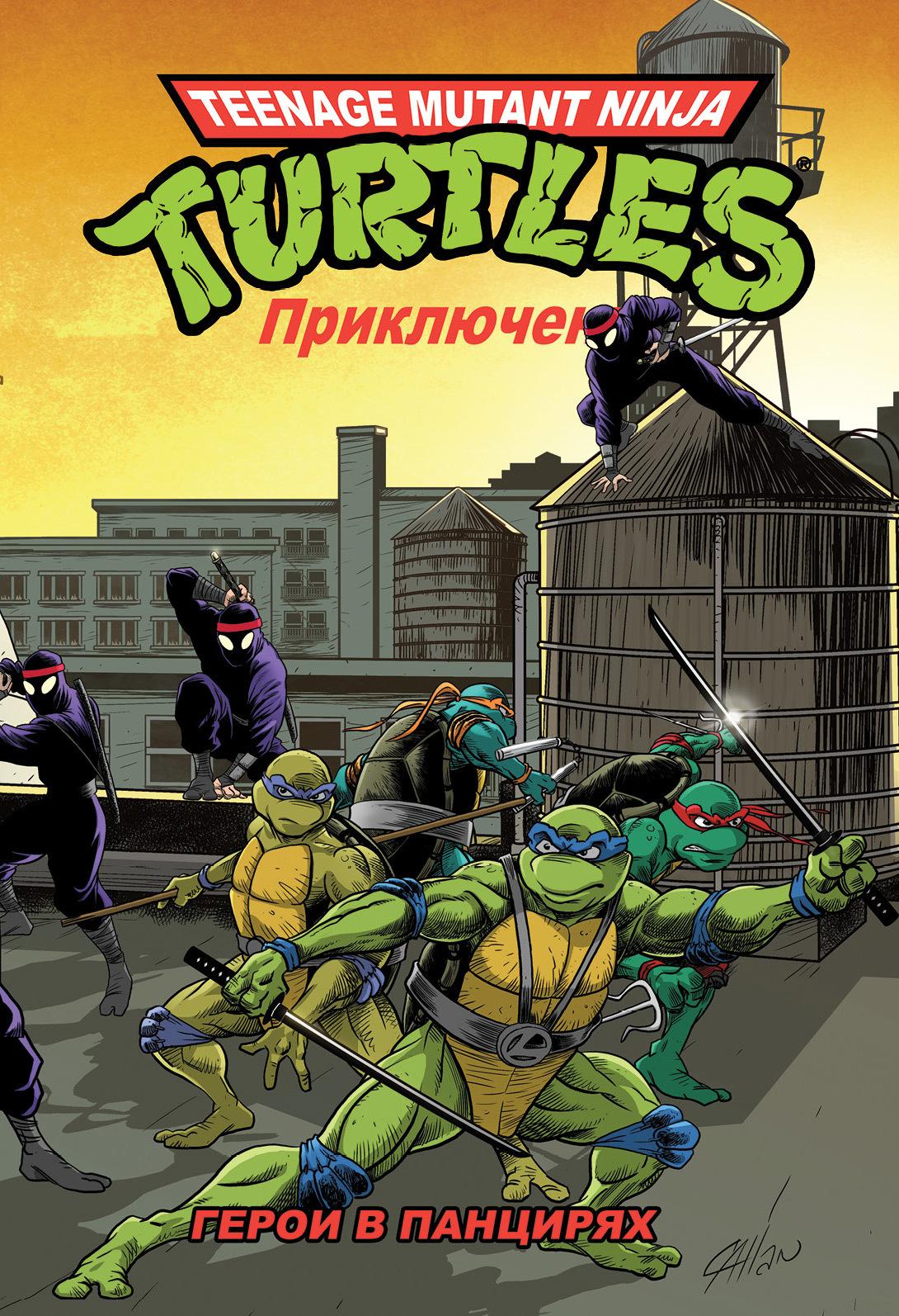 Игры черепашки ниндзя игры комиксы сумерки затмение когда выйдет
